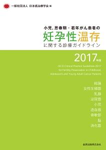 小児、思春期・若年がん患者の妊孕性温存に関する診療ガイドライン 2017