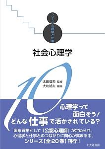 社会心理学 シリーズ心理学と仕事10