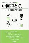 中国語と私-マオの中国語学習と研究 中国語「知」のアーカイヴズ1