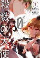 殺戮の天使 Episode.0 (1)
