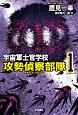 宇宙軍士官学校 攻勢偵察部隊-フォース・リーコン-(1)