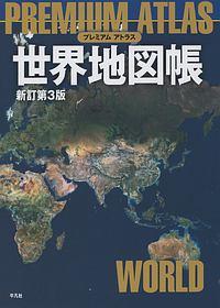PREMIUM ATLAS 世界地図帳<新訂第3版>