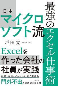『日本マイクロソフト流 最強のエクセル仕事術』戸田覚