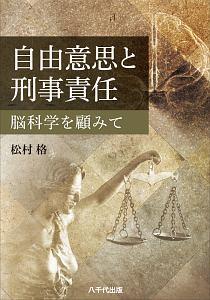『自由意思と刑事責任』松村格
