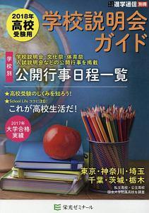 TSUTAYA オンラインショッピングで買える「学校説明会ガイド 高校受験用 2018 私立中高進学通信別冊」の画像です。価格は770円になります。