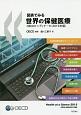 図表で見る世界の保健医療OECDインディケータ 2015