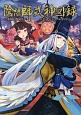 陰陽師 式神図録~公式ビジュアルガイド~ 本格幻想RPG