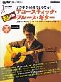 アコギが必ずうまくなる! 初体験アコースティック・ブルース・ギター Guitar magazine CD付