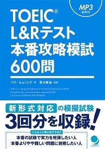 TOEIC L&R テスト 本番攻略模試600問 MP3音声付