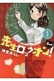 先生ロックオン!2nd (1)