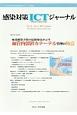 感染対策ICTジャーナル 12-3 特集:血流感染予防の最新知見が示す血管内留置カテーテル管理の極意 チームで取り組む感染対策最前線のサポート情報誌