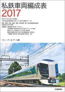 私鉄車両編成表 2017
