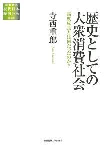歴史としての大衆消費社会 総合研究現代日本経済分析 第2期