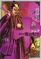 十-ジュウ- 忍法魔界転生 (11)