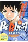 『BE BLUES!~青になれ~ 反撃の中学3年生編』田中モトユキ