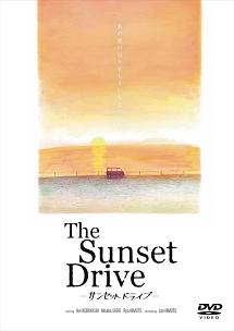 サンセットドライブ The Sunset Drive