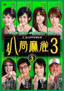 八局麻雀3 vol.3