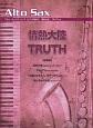 アルト・サックス・ピース 情熱大陸/TRUTH 他 ピアノ伴奏付