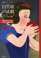 Disney 白雪姫の法則 Rule of Snow White 憧れのプリンセスになれる秘訣32