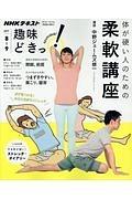 NHK趣味どきっ! 体が硬い人のための柔軟講座