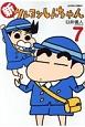 新・クレヨンしんちゃん (7)