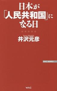 日本が「人民共和国」になる日