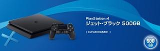 PlayStation4:ジェット・ブラック 500GB(CUH2100AB01)
