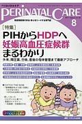 ペリネイタルケア 36-8 2017.8 特集:PIHからHDPへ 妊娠高血圧症候群まるわかり