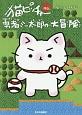 猫ピッチャー外伝 勇者ミー太郎の大冒険