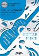 ララバイ c/w CHARM by WANIMA ギター弾き語り譜