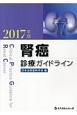 腎癌診療ガイドライン 2017