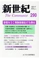 新世紀 2017.9 The Communist(290)