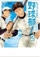 ちょっとまて野球部! 県立神弦高校野球部の日常 (2)