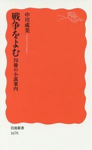『戦争をよむ 70冊の小説案内』太田蘭三