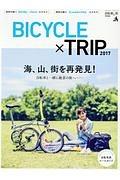 『BICYCLE×TRIP 2017 自転車と旅【特別編】』実業之日本社