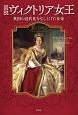 図説・ヴィクトリア女王 英国の近代化をなしとげた女帝