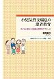 小児気管支喘息の患者教育 子どもと家族への健康心理学的アプローチ