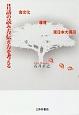 昔話の読み方伝え方を考える 食文化・環境・東日本大震災