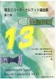 積志リコーダーカルテット編曲集 (13)
