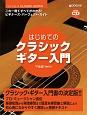 これ1冊ですべてがわかる!!はじめてのクラシック・ギター入門 ビギナーズパーフェクトガイド 模範演奏CD付