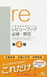 医師国家試験のためのレビューブック 必修・禁忌<第4版>
