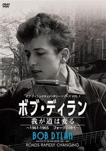 マリア・マルダー『ボブ・ディラン・ドキュメンタリー・シリーズ VOL.1 我が道は変る ~1961-1965フォークの時代~』