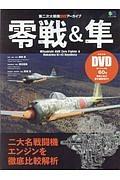 零戦&隼 現存する名戦闘機2機を徹底的に比較解析!