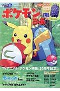 ポケモンぴあ Pokemon The Movie 20th titles Anniversary Book