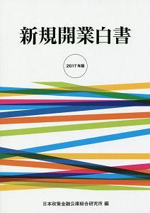 新規開業白書 2017