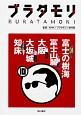 ブラタモリ 富士の樹海 富士山麓 大阪 大坂城 知床 (10)