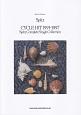 バンド・スコア Spitz/CYCLE HIT 1991-1997 Spitz Complete Single Collection