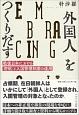 外国人をつくりだす 戦後日本における「密航」と入国管理制度の運用