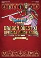 ドラゴンクエスト11 過ぎ去りし時を求めて 公式ガイドブック<ニンテンドー3DS版>