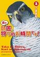鷹の師匠、狩りのお時間です! (2)